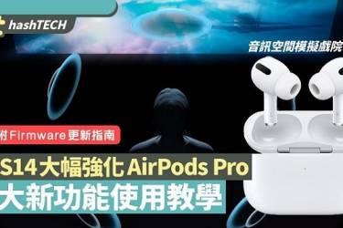 iOS 14配对AirPods Pro,3大新功能及更新Firmware图解