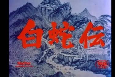 日本动漫「白蛇传」,宫崎骏大师因此入行动漫事业